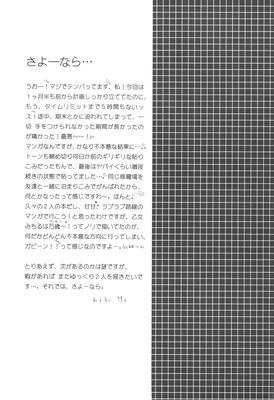 Natsuiro-41