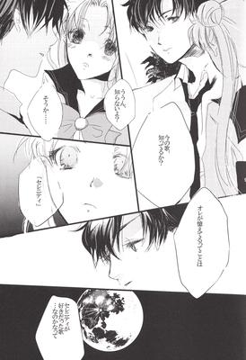 Hoshi-no-uta-by-dolce-09