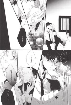 Hoshi-no-uta-by-dolce-16