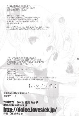 Hoshi-no-uta-by-dolce-19