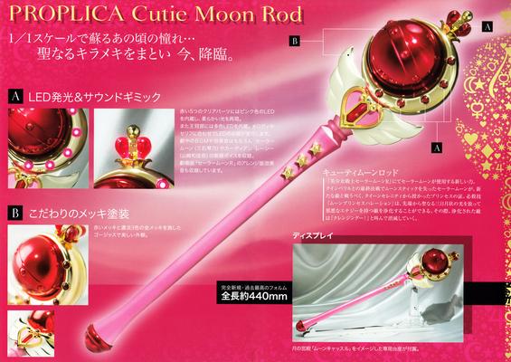 Cutie-rod-07