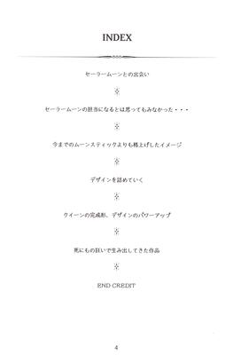 Senshi-no-tsue-05
