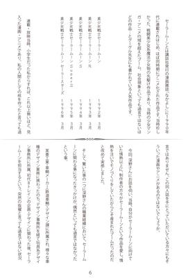 Senshi-no-tsue-07
