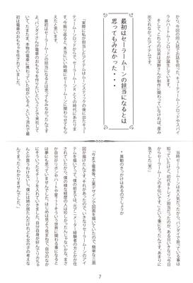 Senshi-no-tsue-08