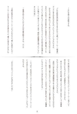 Senshi-no-tsue-09