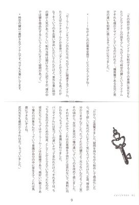 Senshi-no-tsue-10