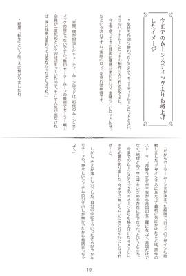 Senshi-no-tsue-11