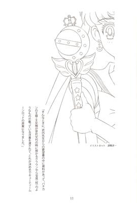 Senshi-no-tsue-12