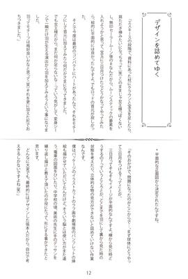 Senshi-no-tsue-13