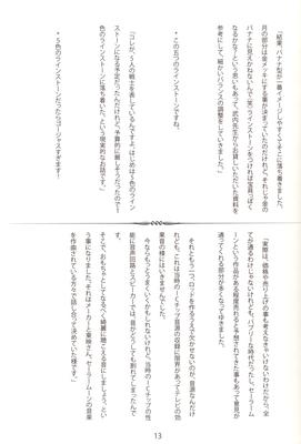 Senshi-no-tsue-14
