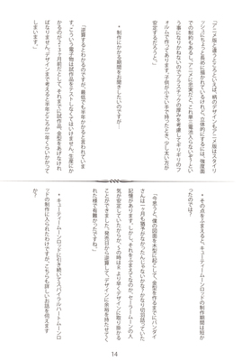 Senshi-no-tsue-15