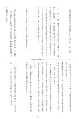 Senshi-no-tsue-17