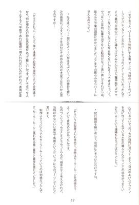 Senshi-no-tsue-18