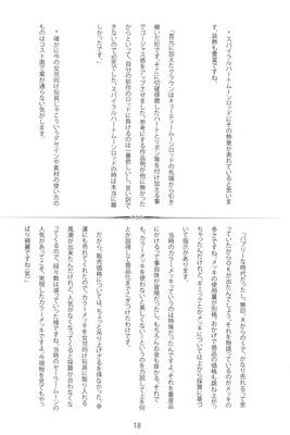 Senshi-no-tsue-19