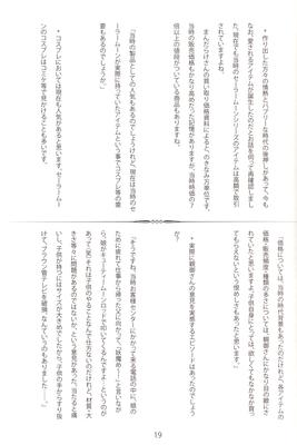 Senshi-no-tsue-20