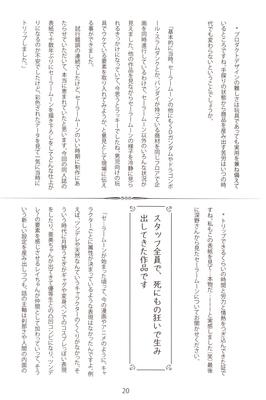 Senshi-no-tsue-21