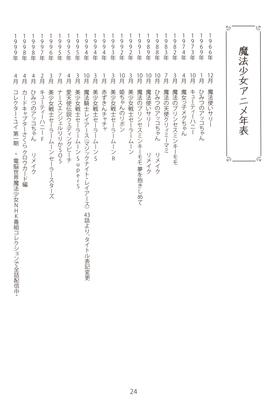 Senshi-no-tsue-25