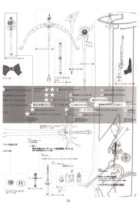 Senshi-no-tsue-27