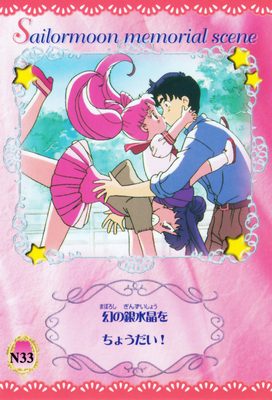 Sailor-moon-ex1-reg-33