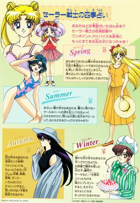 Sailor-moon-ss-jumbo-carddass-ii-06b