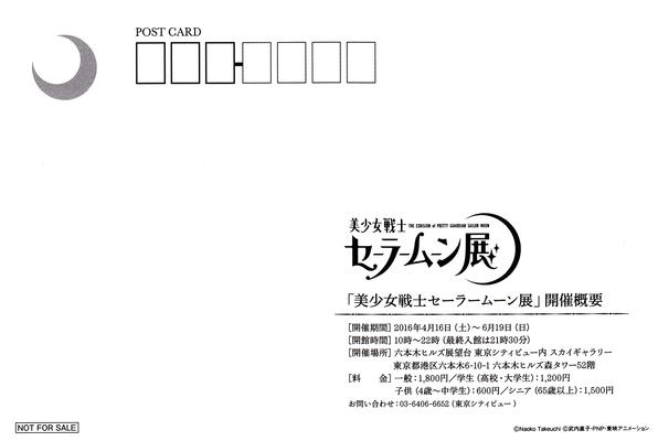 Sailor-moon-isetan-2016-postcard-03