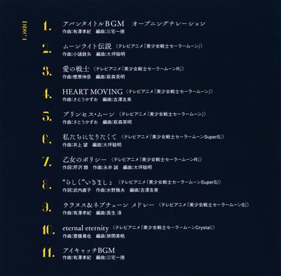 Sailor-moon-classic-concert-cd-03