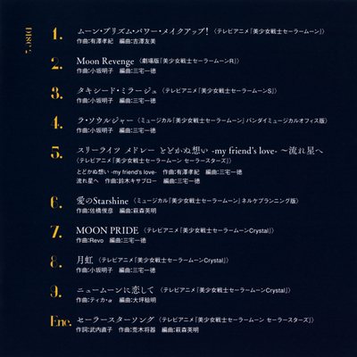 Sailor-moon-classic-concert-cd-04