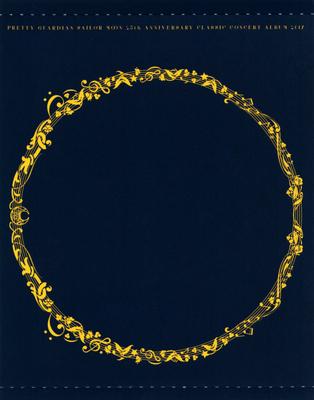 Sailor-moon-classic-concert-cd-13