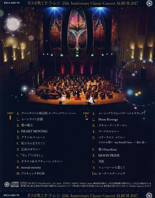 Sailor-moon-classic-concert-cd-14