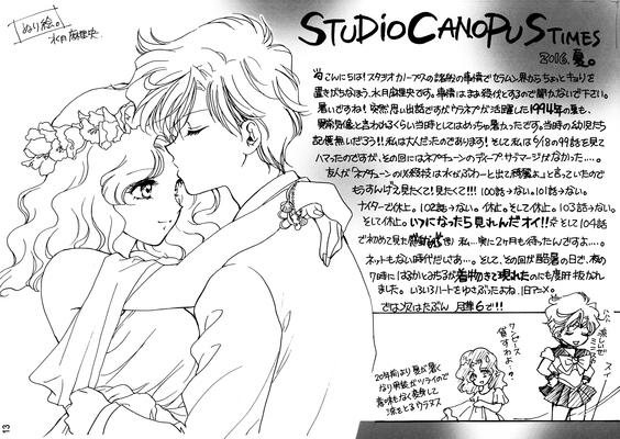 Studio-canopus-times-13