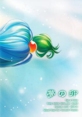 Yume-no-tamago-02