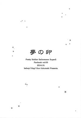 Yume-no-tamago-03