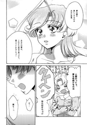 Yume-no-tamago-14