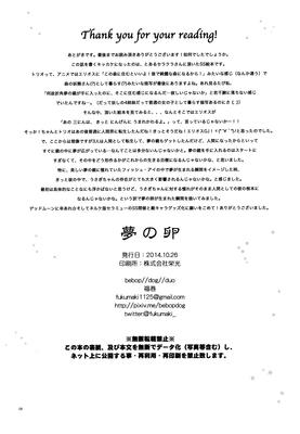 Yume-no-tamago-18