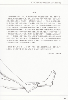 Otome-no-policy-doujinshi-06