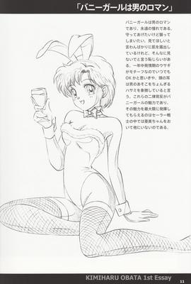 Otome-no-policy-doujinshi-12