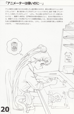 Otome-no-policy-doujinshi-21