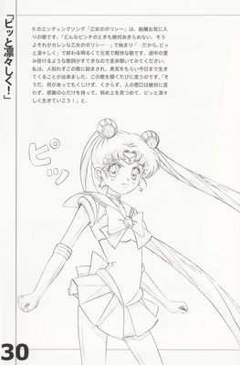 Otome-no-policy-doujinshi-31