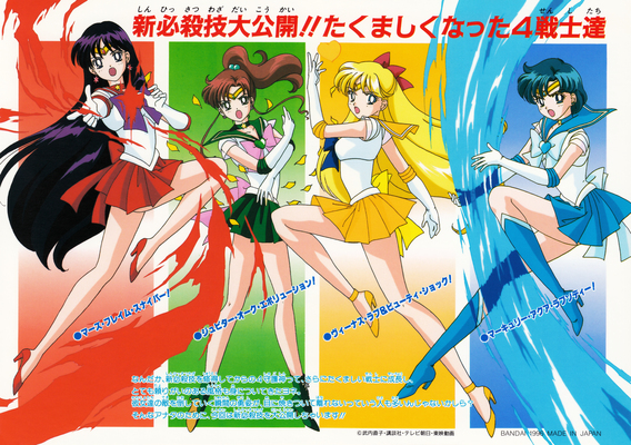 Sailor-moon-jumbo-carddass-promo-02