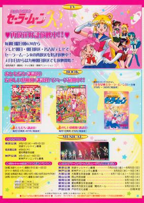Sailor-moon-10th-world-shitajiki-02