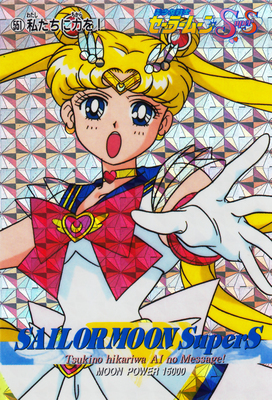 Sailor-moon-supers-pp12-01