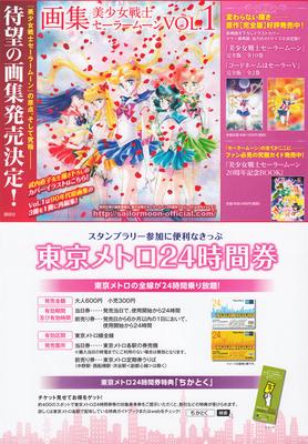 Sailor-moon-tokyo-metro-pamphlet-02