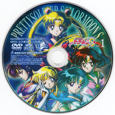 Sailor-moon-s-japan-dvd-boxset-01c
