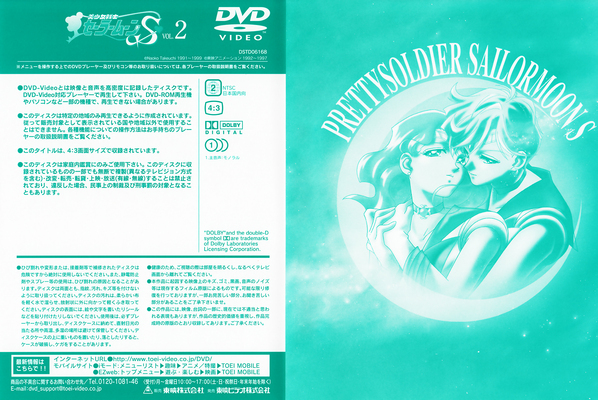 Sailor-moon-s-japan-dvd-boxset-02b