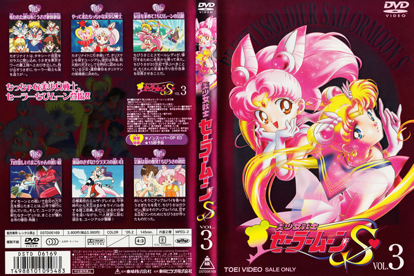 Sailor-moon-s-japan-dvd-boxset-03