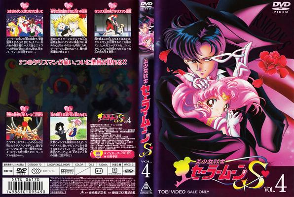 Sailor-moon-s-japan-dvd-boxset-04