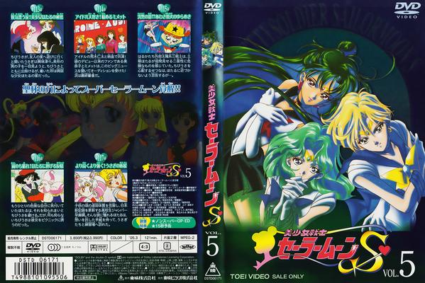 Sailor-moon-s-japan-dvd-boxset-05