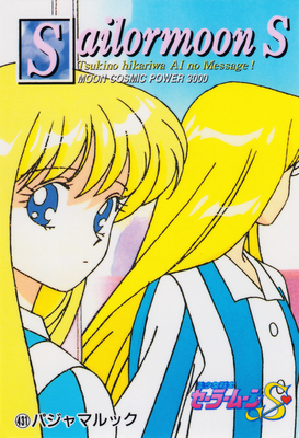 Sailor-moon-s-pp9-07