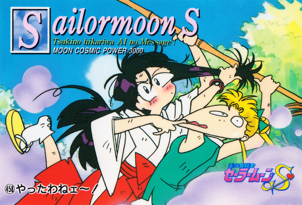 Sailor-moon-s-pp9-34