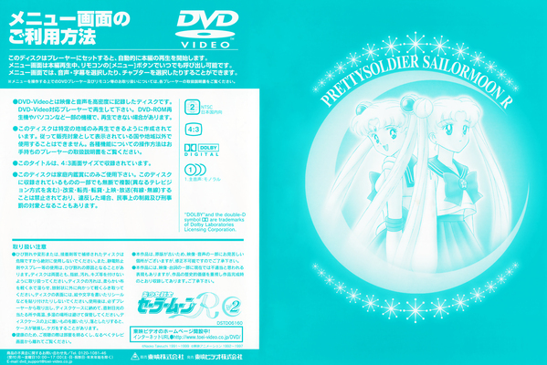 Sailor-moon-r-japan-02b